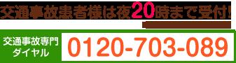 0120703089