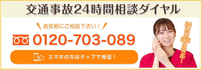 交通事故24時間専用ダイヤル